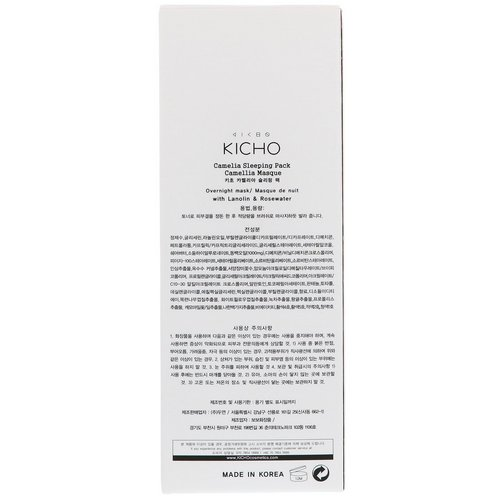 Kicho, Camelia Sleeping Pack, 3.38 fl oz (100 ml) Review