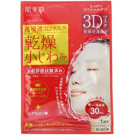 Kracie, Sheet Masks